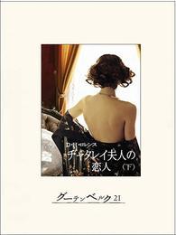チャタレイ夫人の恋人(下) 漫画
