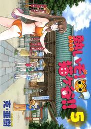 熱いぞ! 猫ヶ谷!!(5) 漫画