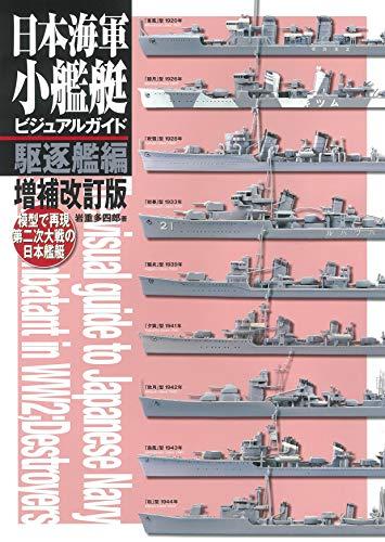 日本海軍小艦艇ビジュアルガイド駆逐艦編 増補改訂版 模型で再現 第二次大戦の日本艦艇