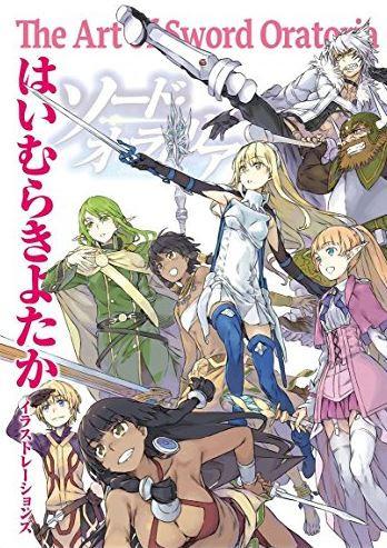 【画集】はいむらきよたかイラストレーションズ The Art of Sword Oratoria 漫画