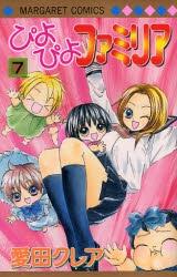ぴよぴよファミリア  (1-7巻 全巻) 漫画