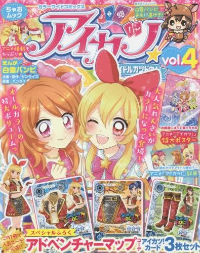 カラーワイドコミックス 「アイカツ!」 漫画