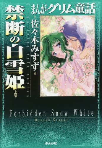 まんがグリム童話 禁断の白雪姫 漫画