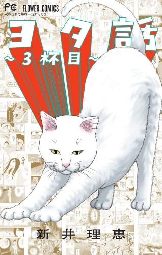 ヨタ話〜3杯目〜 漫画