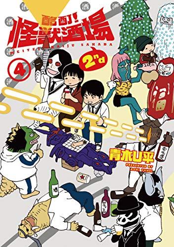 酩酊!怪獣酒場2nd 漫画