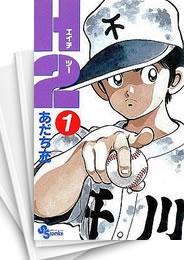 【中古】H2 (エイチツー) (1-34巻) 漫画