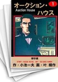 【中古】オークションハウス (1-34巻) 漫画