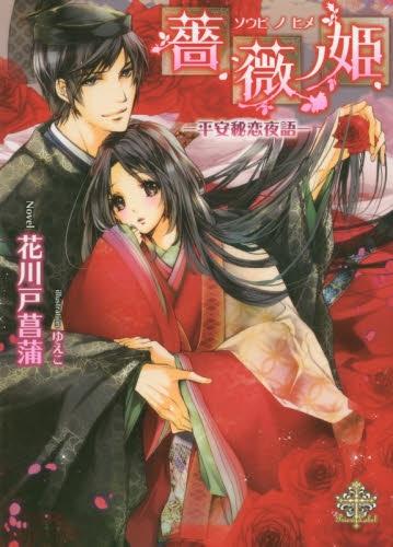 【ライトノベル】薔薇ノ姫 ―平安秘恋夜語― 漫画