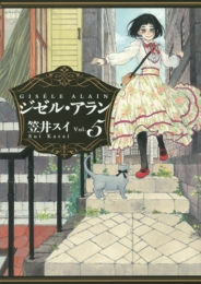 ジゼル・アラン (1-5巻 最新刊)