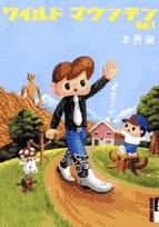 ワイルドマウンテン (1-8巻 全巻) 漫画
