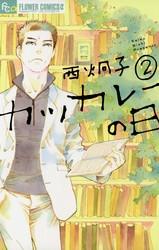 カツカレーの日 2 冊セット全巻 漫画