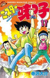 ミスター味っ子(17) 漫画