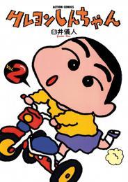 クレヨンしんちゃん 2巻 漫画