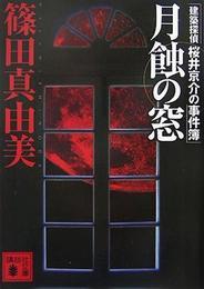 月蝕の窓 建築探偵桜井京介の事件簿 漫画
