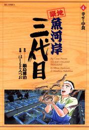 築地魚河岸三代目(4) 漫画