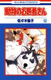 動物のお医者さん 12巻 漫画