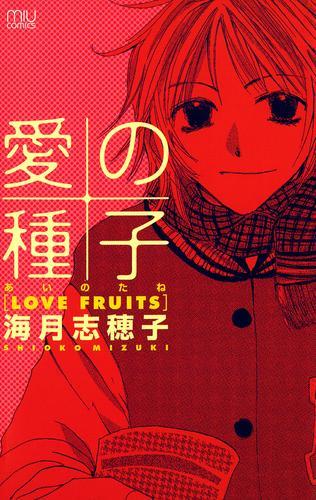 愛の種子(あいのたね)-LOVE FRUITS- 漫画