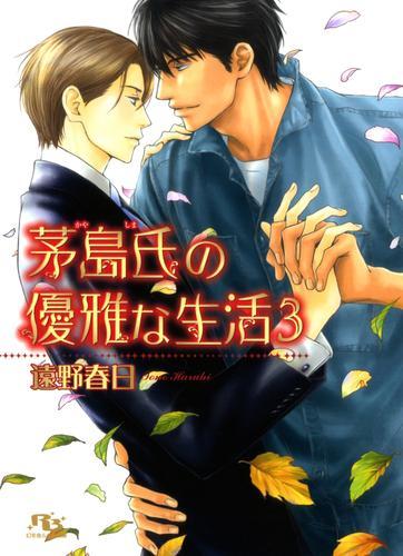 茅島氏の優雅な生活3 漫画