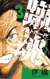 蹴魂(3) 漫画