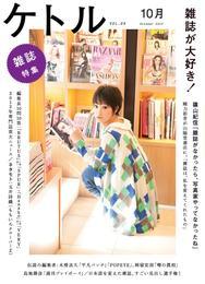 ケトル Vol.09  2012年10月発売号 漫画