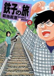 鉄子の旅(6) 漫画