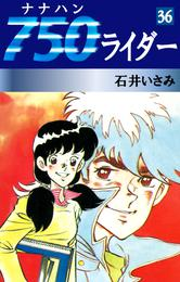 750ライダー(36) 漫画
