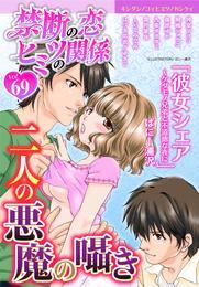 禁断の恋 ヒミツの関係 vol.69 漫画
