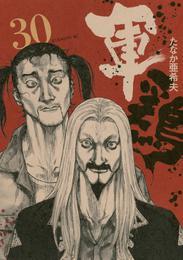 軍鶏(30) 漫画