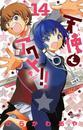 天使とアクト!!(14) 漫画