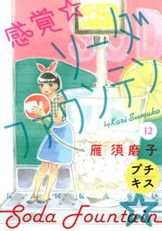 感覚・ソーダファウンテン プチキス(12) 漫画