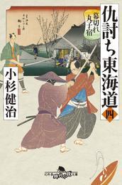 仇討ち東海道(四) 幕切れ丸子宿 漫画
