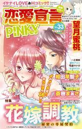 恋愛宣言PINKY vol.33 漫画