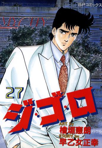 ジ・ゴ・ロ (27) 漫画