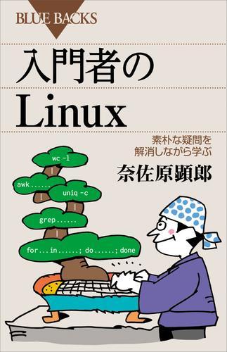 入門者のLinux 素朴な疑問を解消しながら学ぶ 漫画