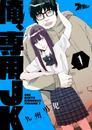 俺、専用JK(びしょうじょ) 1 漫画