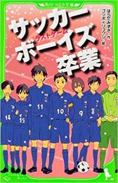 【児童書】サッカーボーイズ(全5冊)