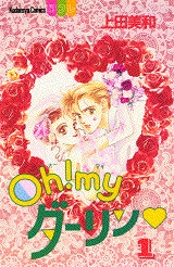 Oh!myダーリン  (1-8巻 全巻) 漫画