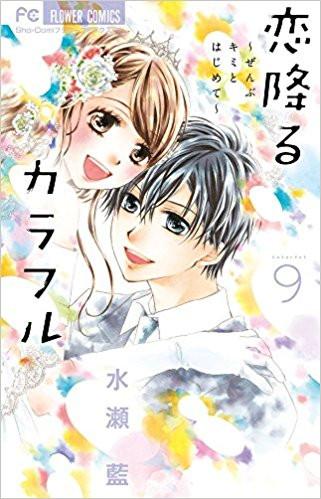 恋降るカラフル〜ぜんぶキミとはじめて〜 (1-9巻 全巻) 漫画