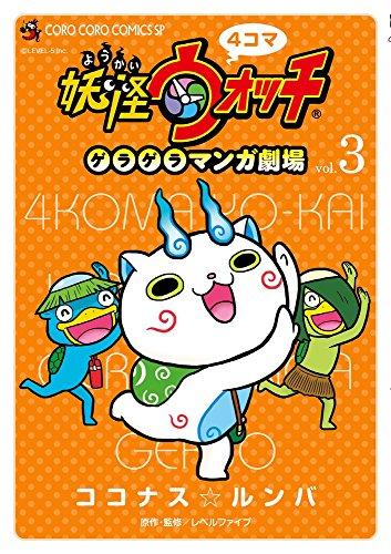 4コマ妖怪ウォッチ ゲラゲラマンガ劇場 漫画