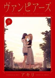 ヴァンピアーズ (1-5巻 最新刊)