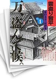 【中古】ワイド版 雲盗り暫平 (1-15巻) 漫画