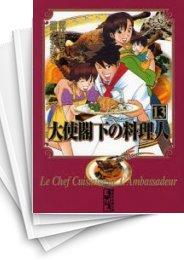 【中古】大使閣下の料理人 [文庫版] (1-13巻) 漫画