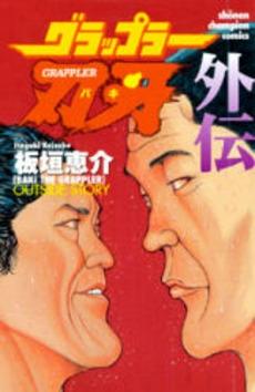 グラップラー刃牙 外伝 (1巻 全巻) 漫画