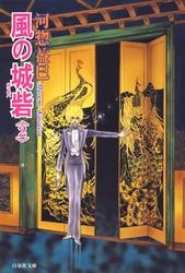 風の城砦(カスバ) 2 冊セット全巻 漫画