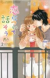 恋について話そうか 2 冊セット全巻 漫画
