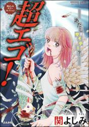 関よしみホラーコレクション 2 冊セット最新刊まで 漫画