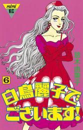 白鳥麗子でございます!(6) 漫画