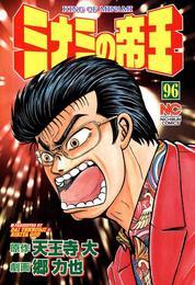 ミナミの帝王 96 漫画