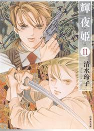 輝夜姫 11巻 漫画