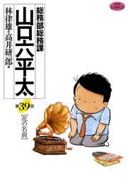 総務部総務課 山口六平太(39) 漫画